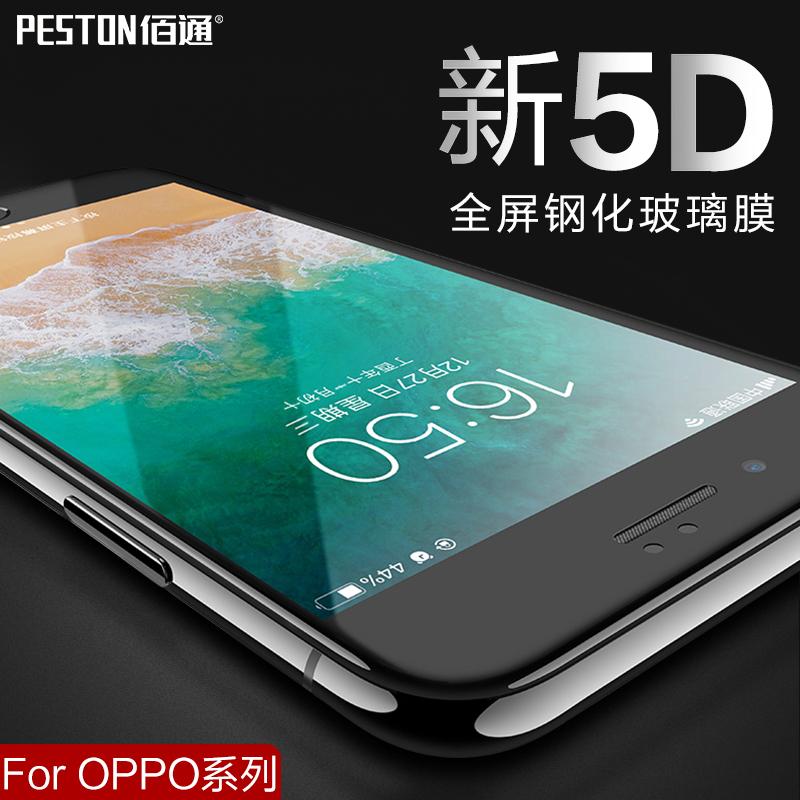 佰通适用OPPO手机R11S R9S Plus A59全屏覆盖5D钢化膜玻璃保护膜