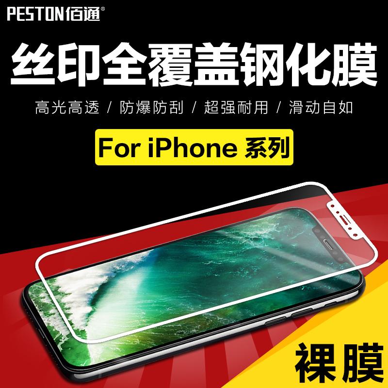 佰通适用苹果iPhone 8 x手机钢化膜全屏覆盖丝印钢化玻璃保护贴膜