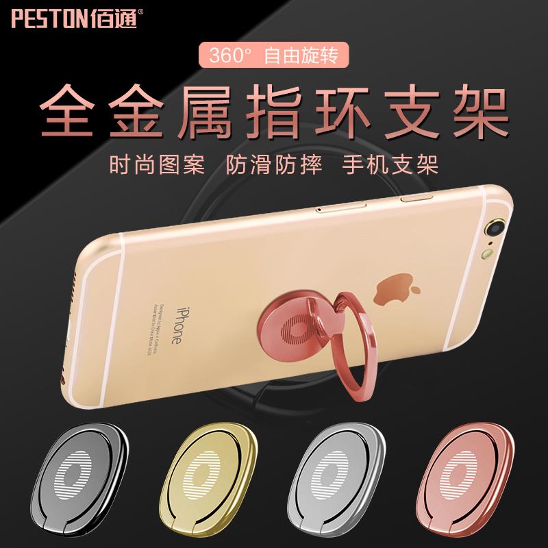 佰通适用苹果6S安卓手机扣通用支架创意金属旋转粘贴式指环扣支架