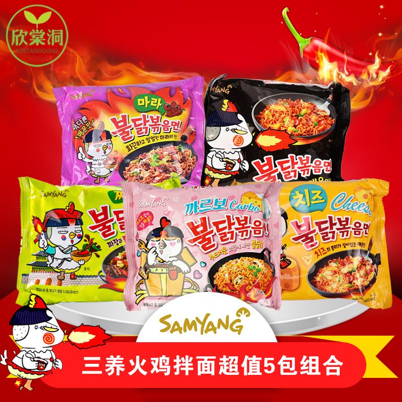 12月02日最新优惠三养面新品绿色炸酱粉色超辣火鸡