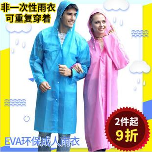旅行便攜加厚戶外男女通用成人兒童旅游環保無味EVA非一次性雨衣