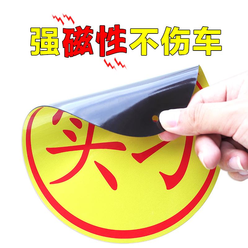 实习车贴标志磁贴新手上路汽车贴纸创意防水磁吸划痕遮挡贴女司机
