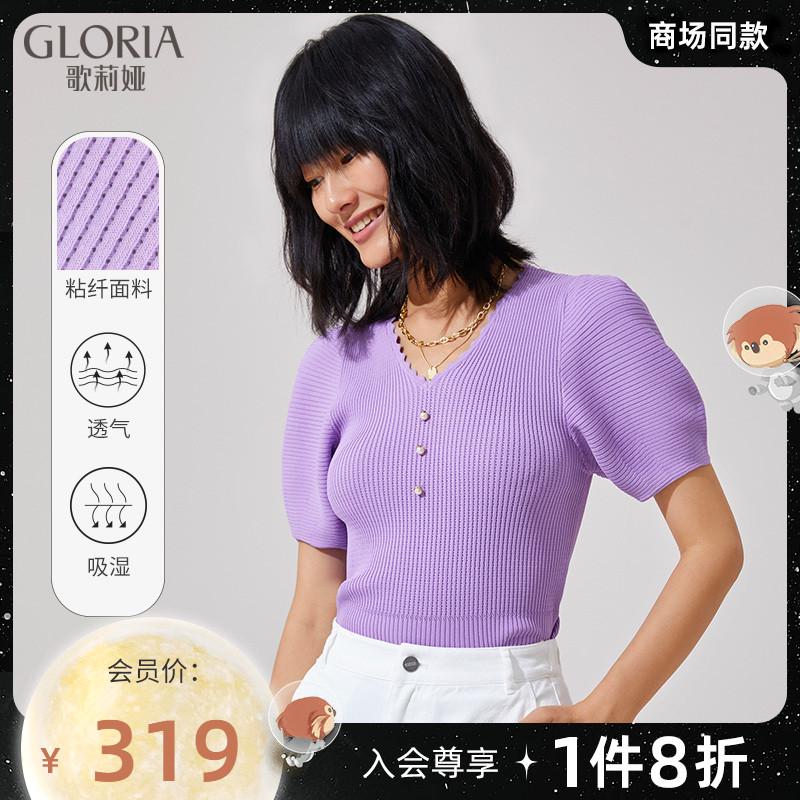 Gloria 歌莉娅夏季新品V领复古泡泡袖上衣105R5H440