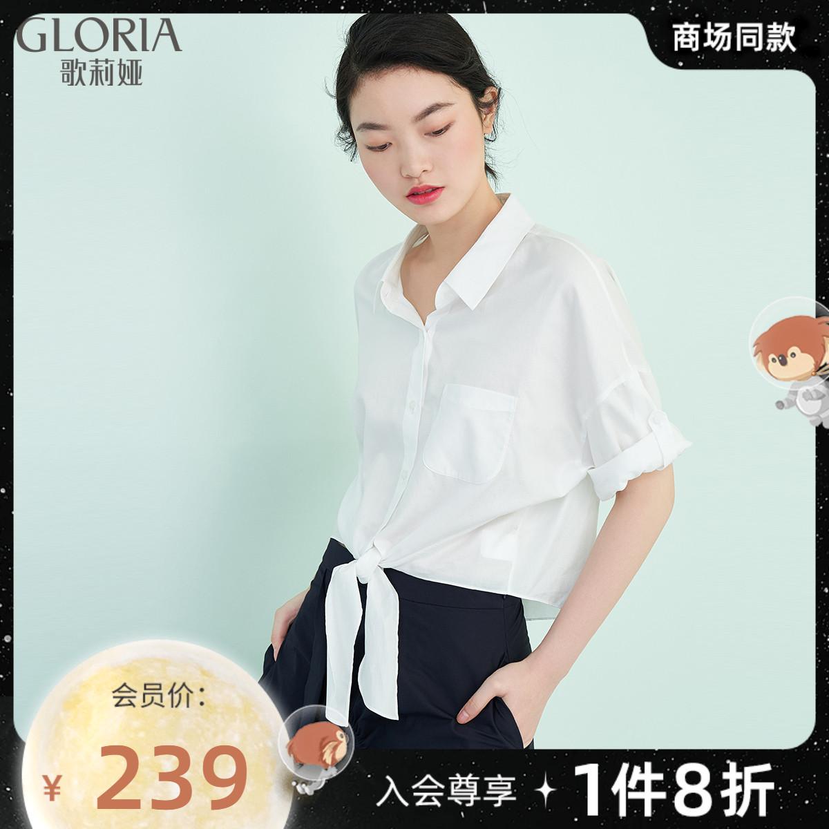 Gloria/歌莉娅新品全棉衬衫106C3B080