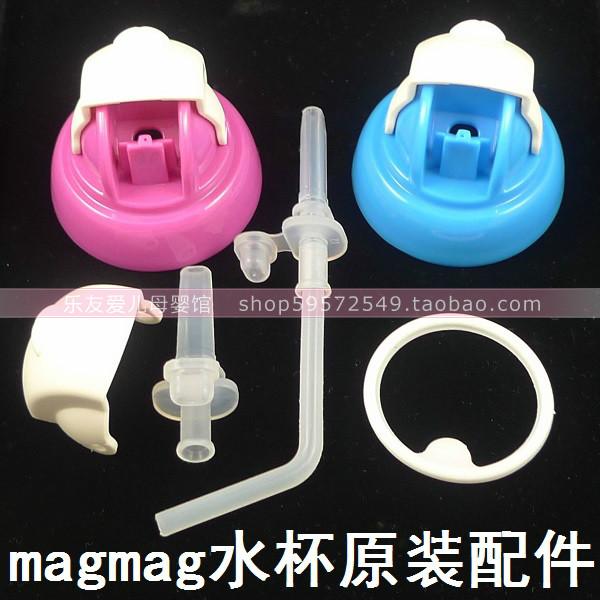 贝亲mag训练水杯配件DA74/75配套水壶吸管滑盖子密封垫圈头部配件