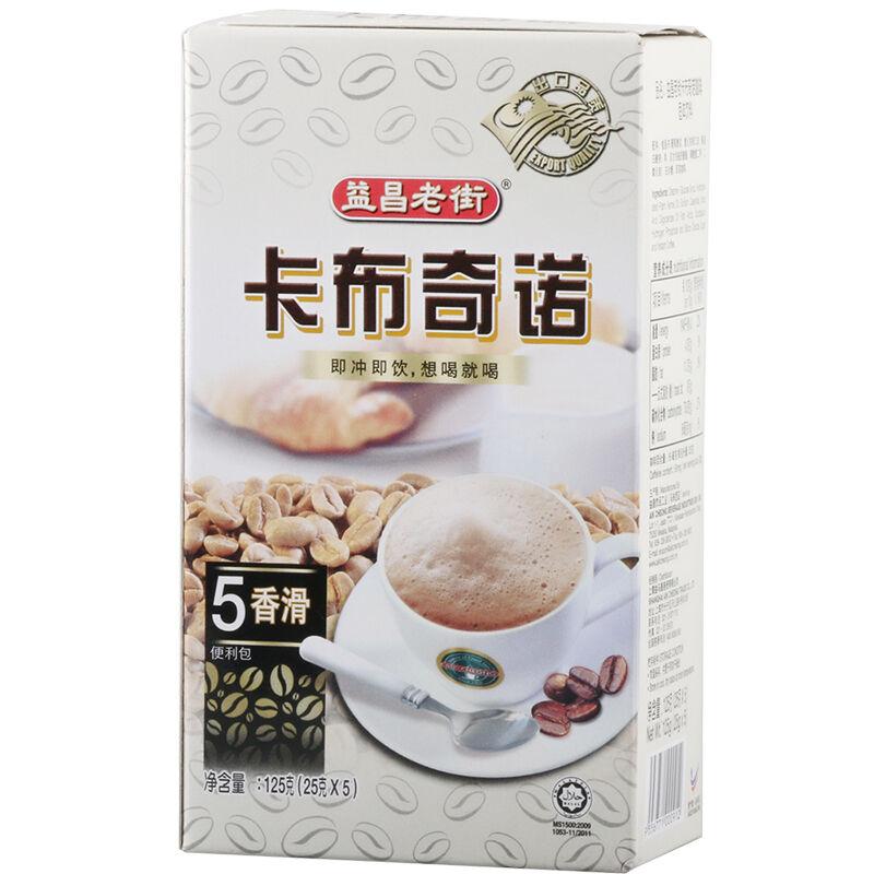 马来西亚 益昌老街卡布奇诺咖啡125g/盒 速溶即溶咖啡粉 四盒包邮