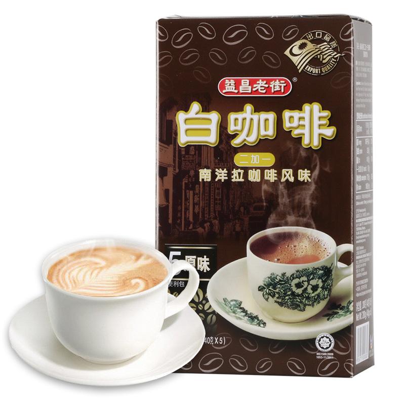 【整箱优惠购】马来西亚进口速溶益昌老街2+1白咖啡200gX12盒包邮