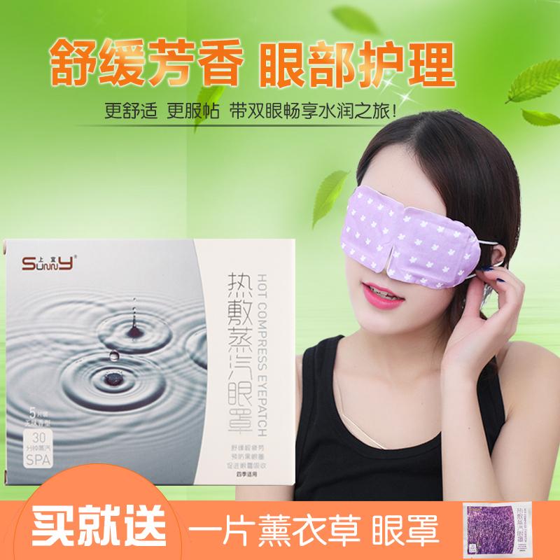 满48.00元可用23.1元优惠券一次性蒸汽加热去黑眼圈睡眠蒸眼罩