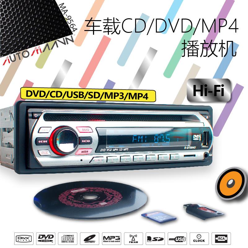 汽车载CD播放器DVD机u盘收音奇瑞MP3大众宝来POLO桑塔纳志俊捷达