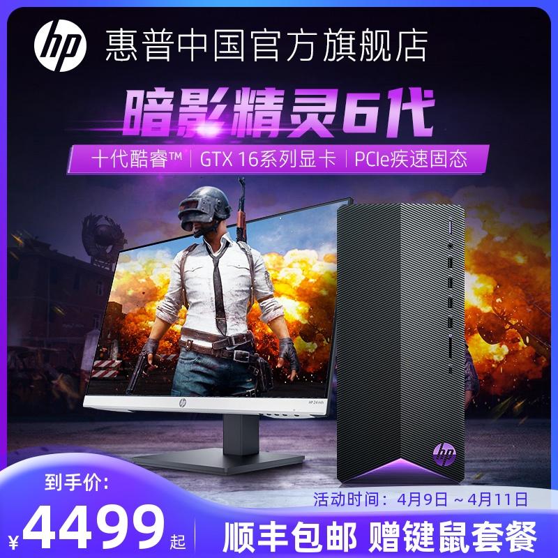 【升级3年上门】惠普HP 暗影精灵6 十代酷睿i5/i7 6G独