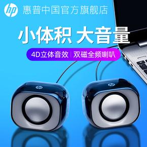 HP/惠普音响电脑音响台式机笔记本家用有线小音箱低音炮USB迷你小型喇叭桌面扬声器有源多媒体影响手机高音质