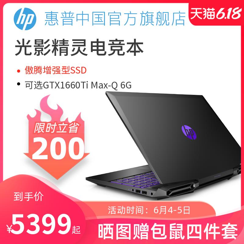 【限时立减200元】HP/惠普光影精灵游戏本英特尔酷睿i5可选GTX1650独显暗夜暗影精灵学生15.6英寸笔记本电脑