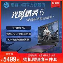 2020新品HP惠普光影精靈6游戲本十代酷睿i5GTX1650Ti筆記本電腦游戲本吃雞電競本官方旗艦店官網