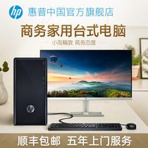 惠普HP九代酷睿i3i5i7迷你主机商用台式电脑办公家用微型电脑四核固态硬盘全套nimi小主机官网旗舰店