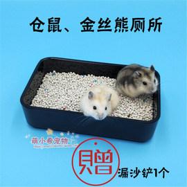 仓鼠上厕所用品小号白色金丝熊刺猬尿砂浴沙套装消暑便沙盒子全套图片