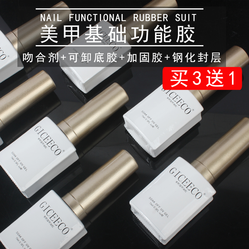 Nail polish primer toughened seal set kissing agent nail leveling reinforcement glue wash free frosted seal nail shop