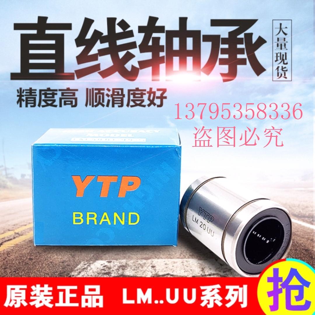 原装正品YTP直线轴承LM5 6 8 10 12 16 20 25 30 35 40 50UU