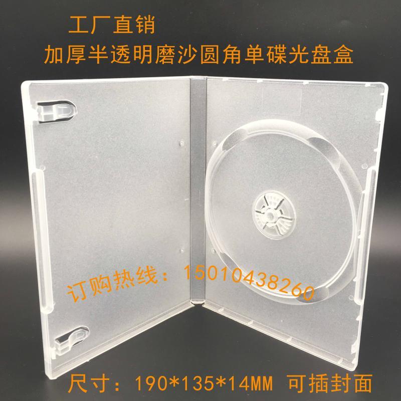 加厚透明磨沙单面DVD光盘盒子 带膜可插封页100/85元高档CD塑料盒