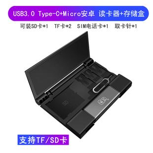 川宇读卡器USB3.0高速SD卡sim手机电话卡收纳盒TF卡内存存储卡盒图片