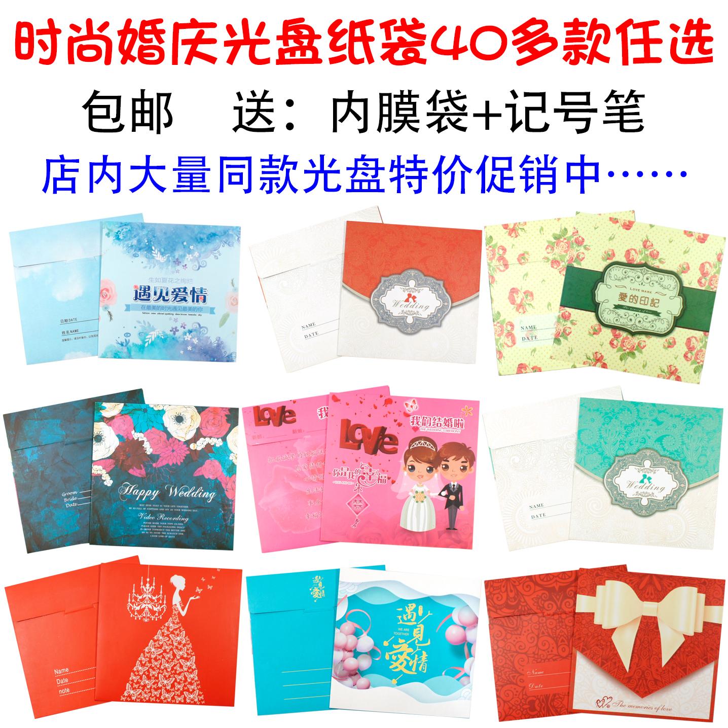 包邮 婚庆婚礼婚纱光盘纸袋盒子外壳DVD光盘袋盒PP袋封套包装纸壳