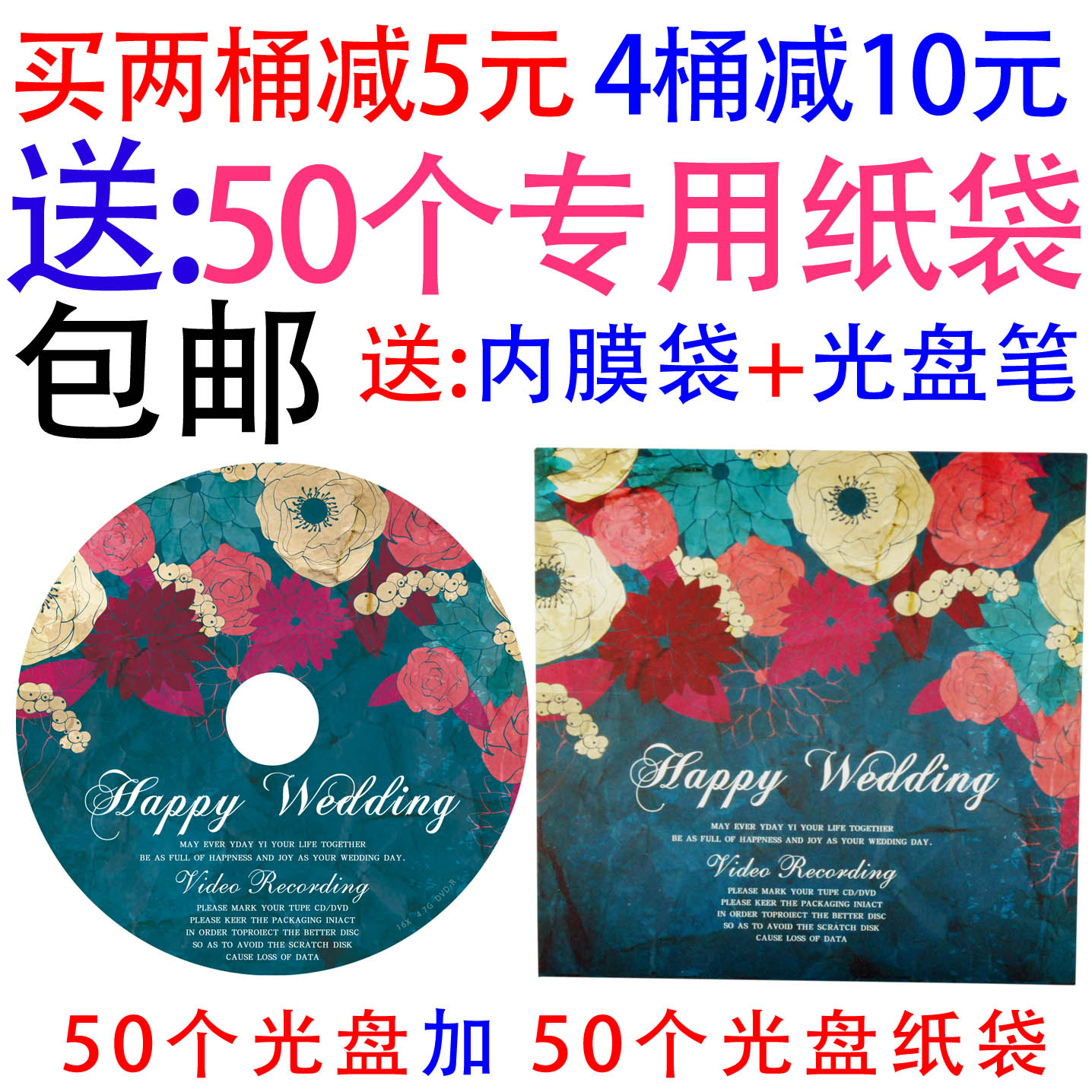 婚庆光盘 婚纱摄影DVD-R刻录盘 50片 婚礼DVD刻录盘4.7G 结婚光盘
