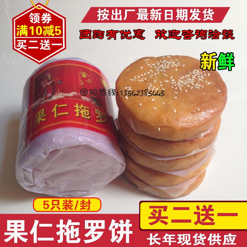 正宗广泰果仁拖罗饼包邮伍仁金腿椰丝叉烧九月饼湛江吴川化州特产