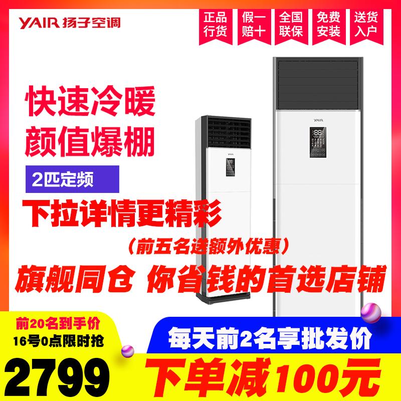 (用1元券)扬子客厅立式2p匹定频空调柜机