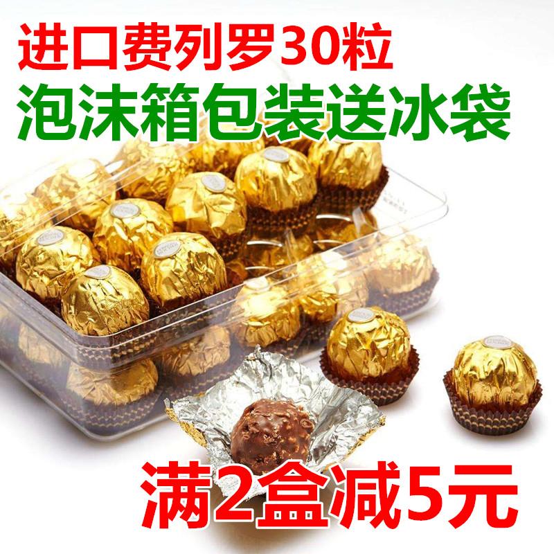 意大利进口健达费列罗巧克力T30粒散装榛果生日礼物礼盒婚庆喜糖图片