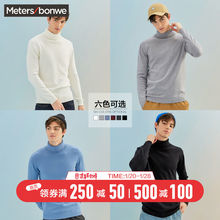 Metersbonway high neck sweater for men 2019 new winter Korean version solid color Pullover for young men