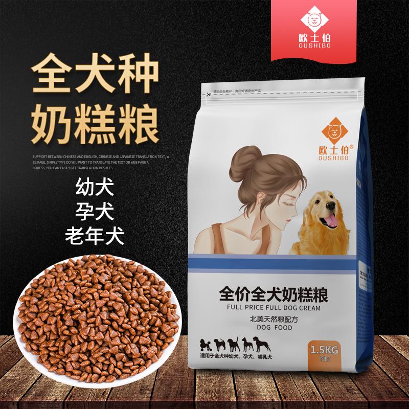欧士伯幼犬奶糕粮天然孕犬哺乳期老年犬通用小型犬狗粮1.5KG优惠券