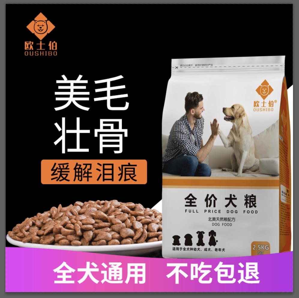 欧士伯狗粮通用型成犬粮泰迪比熊柯基博美小型犬天然狗粮2.5KG优惠券