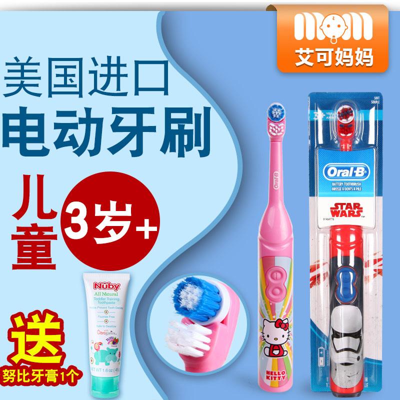 欧乐b电动牙刷买一送一美国OralB儿童牙刷软毛冰雪奇缘款3-6-12岁