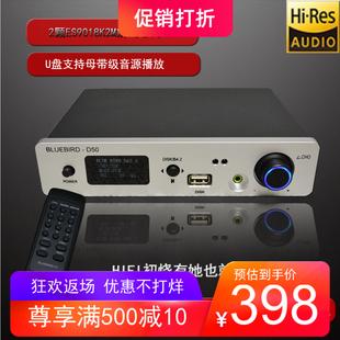蓝鸟D50双颗ES9018发烧HIFI解码耳放DSD硬解LDAC蓝牙50U盘播放器