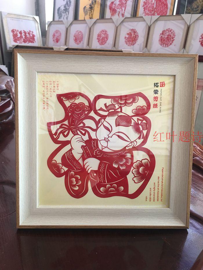 中国风特色手工艺纪念出国小礼品商务送老外的礼物福娃剪纸摆台画