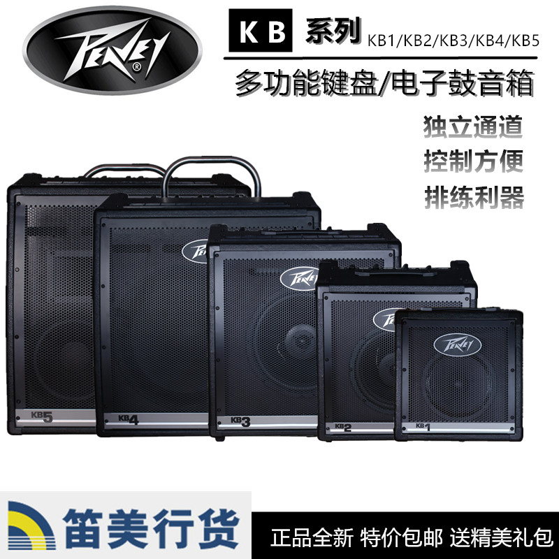 PEAVEY KB1 KB2 KB3 KB4 KB5 многофункциональный / клавиатура / человек звук / улица / электричество барабан динамик