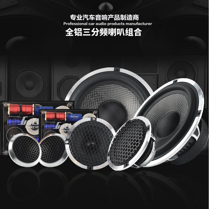 德国汽车音响三分频喇叭6.5寸套装喇叭3.5寸中音喇叭中置高音低音