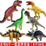 大恐龙玩具大号软胶霸王龙发声模型仿真动物套装男孩儿童超大塑胶
