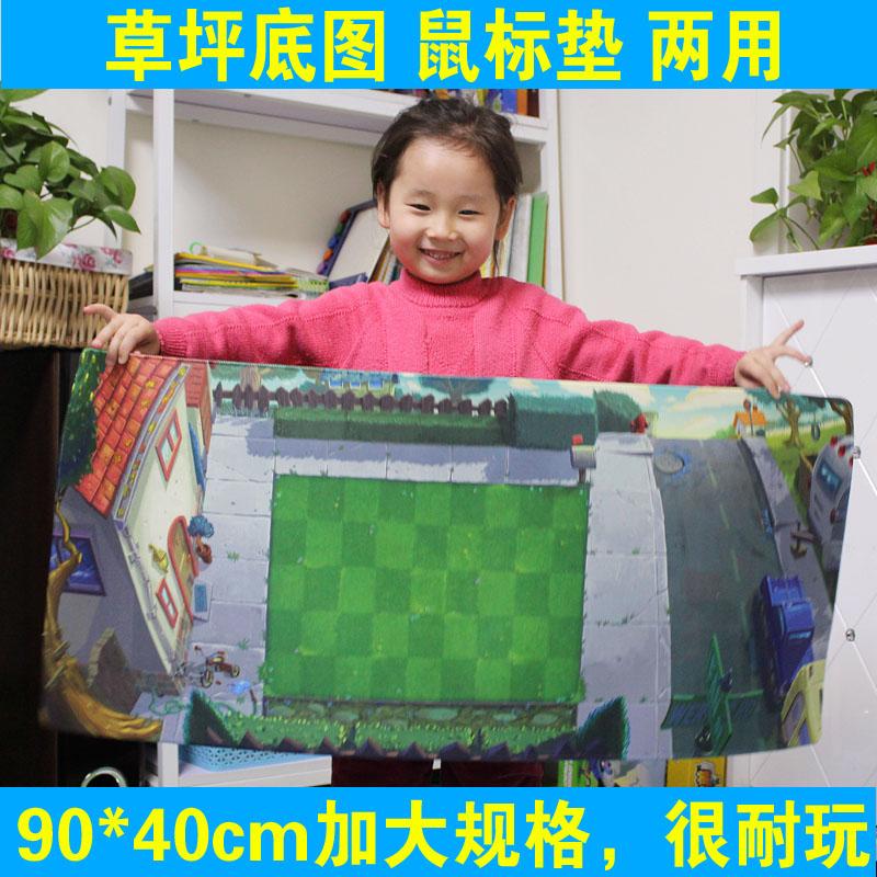 植物大战僵尸疆尸2玩具鼠标垫地图儿童玩具益智积木大90*40厘米