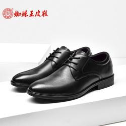 蜘蛛王男鞋新款商务正装皮鞋男士真皮系带英伦青年透气牛皮婚鞋潮