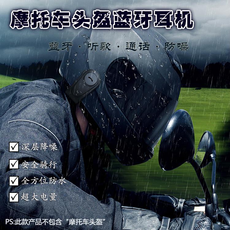 MAMBA摩托车头盔蓝牙耳机ROMAN一体式内置耳麦防水骑手导航音乐券后199.00元