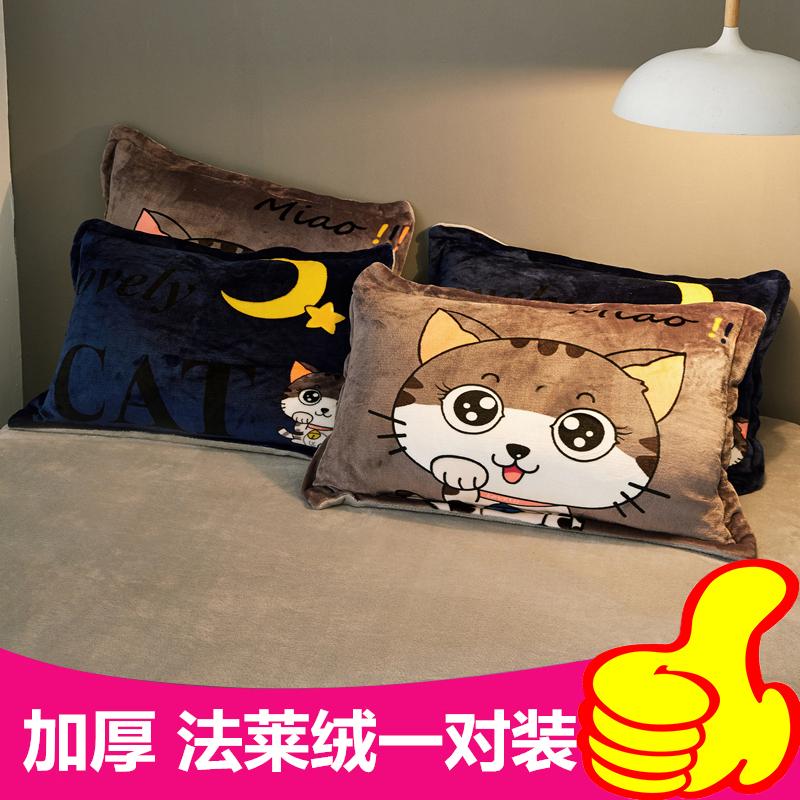 冬季法莱绒枕头套一对装保暖珊瑚绒学生宿舍加厚法兰绒枕套枕芯套
