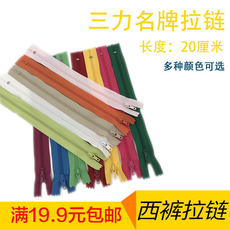 Package DIY accessories authentic Sanli pants zipper trousers zipper 20cm long