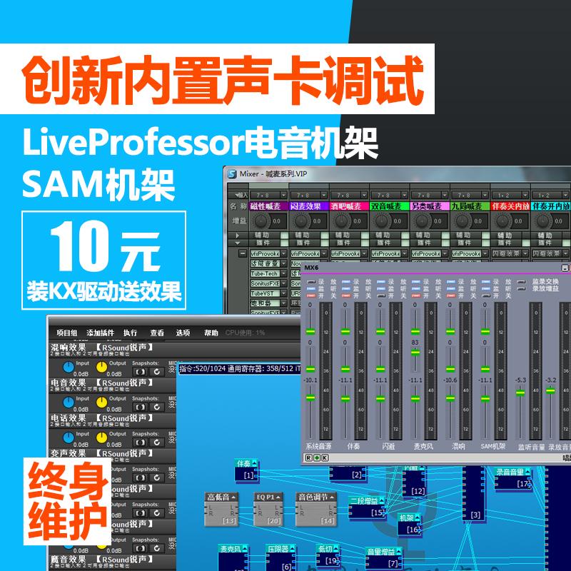 创新5.1 7.1内置声卡kx驱动调试sam机架电音送辅助音效终身维护,可领取元淘宝优惠券