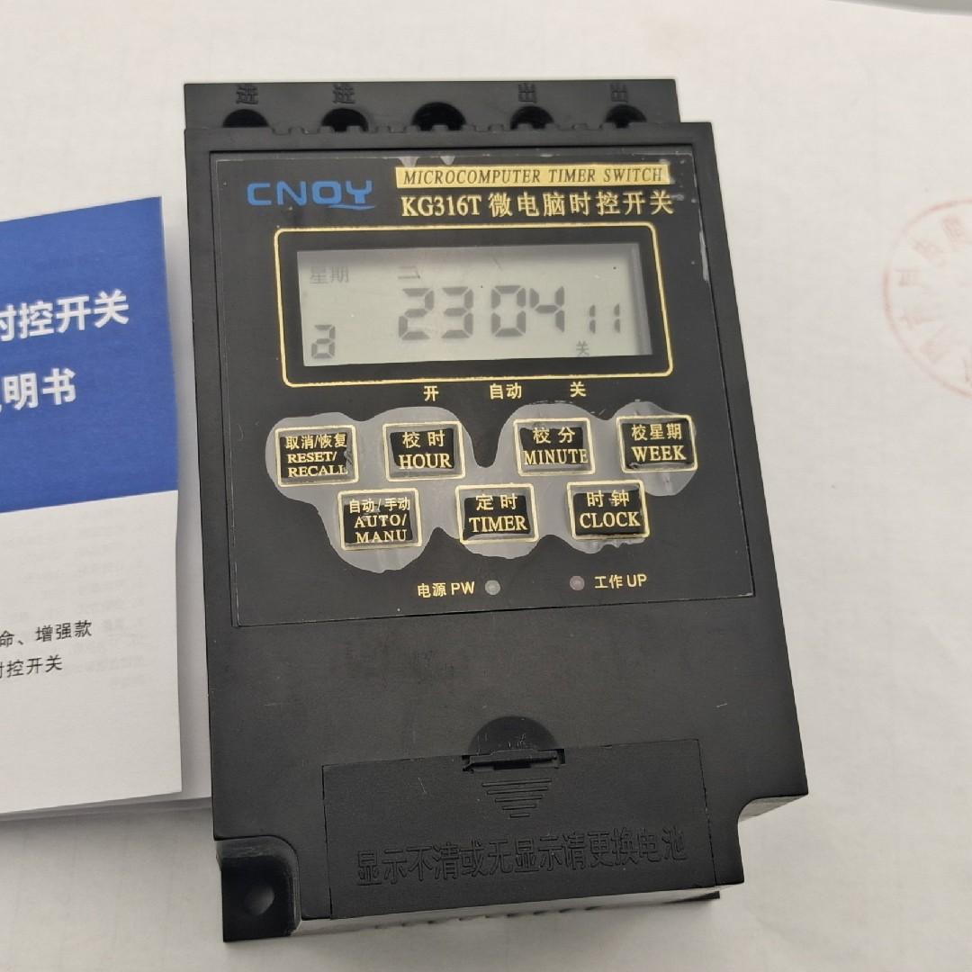 メーカー直売時間コントローラKG 316 Tマイクロコンピュータ時制御スイッチ220 V広告ライトボックスタイマー