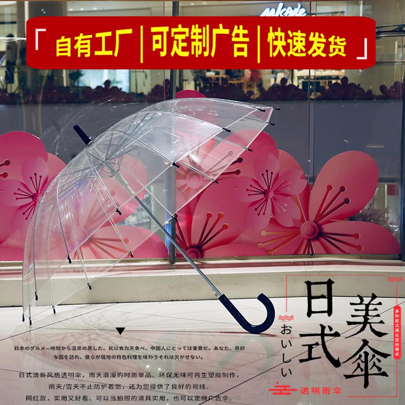 加厚大号渐变彩色透明雨伞男女创意长柄自动伞广告伞定做印字LOGO