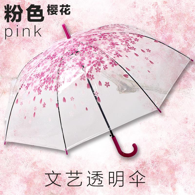 創意日韓唯美韓版時尚浪漫女自動直柄透明櫻花雨傘可印LOGO廣告傘