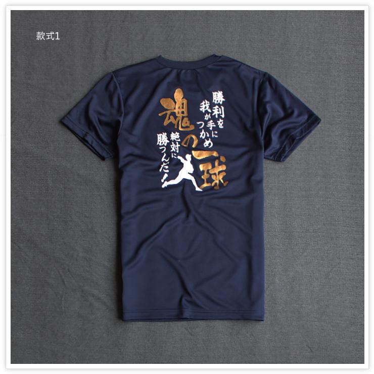 Япония оккупация бейсбол NPB вентилятор бейсбол элемент культура из рубашка с коротким рукавом подкладка движение на открытом воздухе случайный быстросохнущие