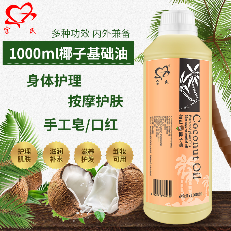 1000mldiy天然可食用級椰子油護膚護發口紅手工皂基礎油稀釋精油