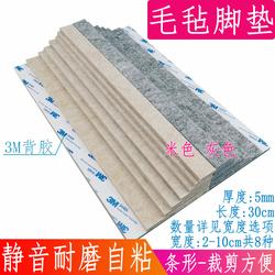 3M背胶加厚高档磨毛毡垫家具桌脚垫地板保护垫椅垫桌椅子脚垫脚套