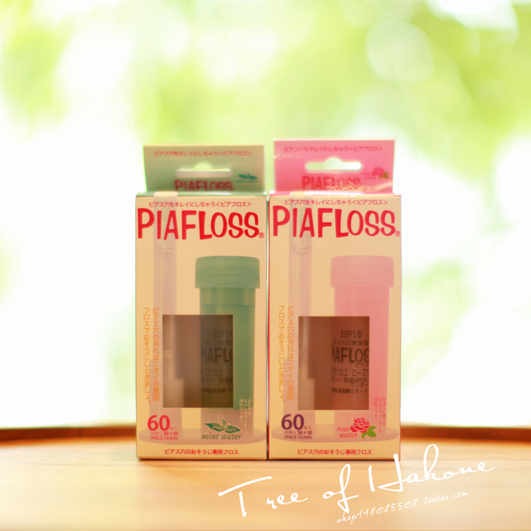 带防伪 包邮日本原装 PIAFLOSS耳洞清洁线 60根 粉色/绿色两款选